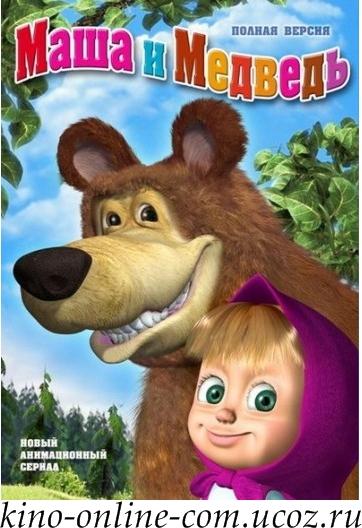 Скачать картинки бесплатно на телефон маша и медведь